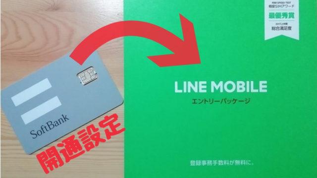 LINEモバイルの開通作業(MNP乗換え)をアドバイス