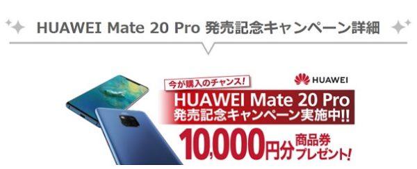 nifmo(ニフモ)のmate20Proなら10000円還元キャンペーン中