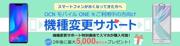 OCNモバイルONEの機種変更サポート