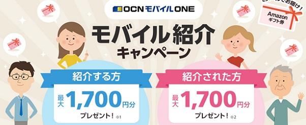 OCNモバイルONEの友だち紹介プログラムでAmazonギフト券プレゼント