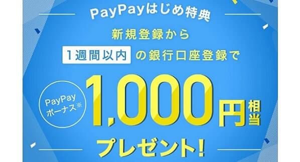paypayアプリに銀行口座登録で1000円貰える