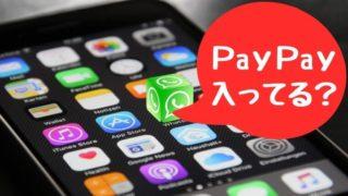 PayPay(ペイペイ)アプリって、ソフバンやワイモバユーザーならポイント大還元される