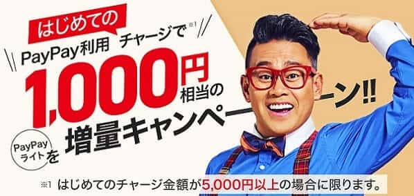 paypayアプリに5000円チャージで1000円貰える