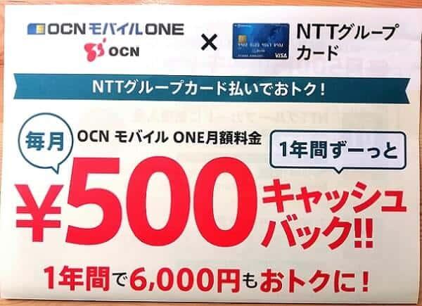 NTTグループカード作成で月額500円割引き