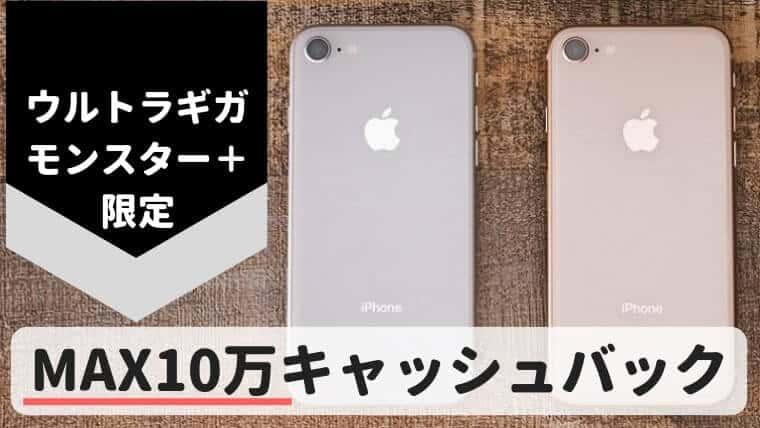 ソフトバンクMNPならiPhone8も一括0円、ウルトラギガモンスター+限定