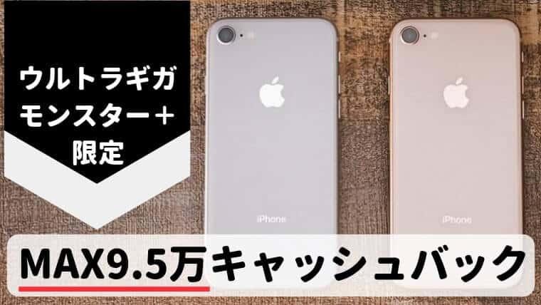 ソフトバンクMNPならiPhone8も一括0円のウルトラギガモンスター+限定
