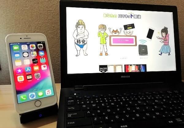 iPhone8をノートPC横でワイヤレス充電