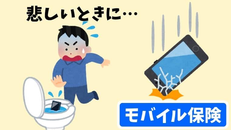 iPhone修理やスマホのモバイル保険なら本体端末3台まで補償OK
