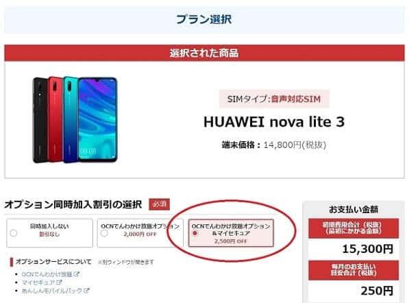 nova lite3を一括11800円で申込む方法