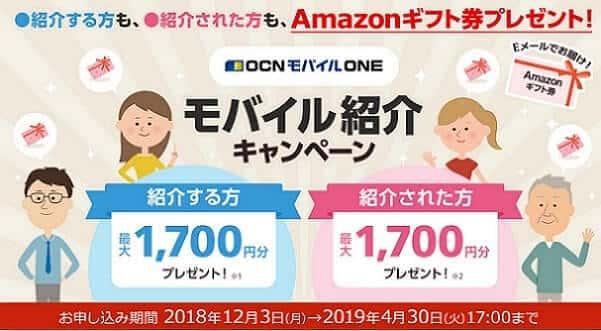 OCNモバイルONEの友だち紹介キャンペーン