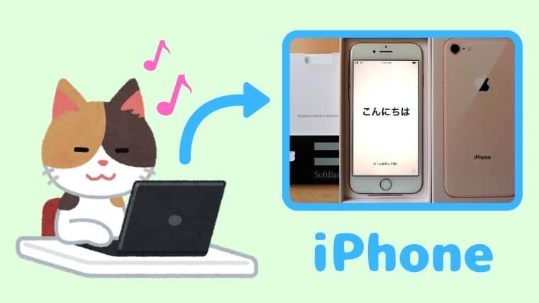 おとくケータイ.netのiPhone8購入レビュー