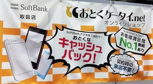 おとくケータイ.netはキャッシュバックのキャンペーン開催中