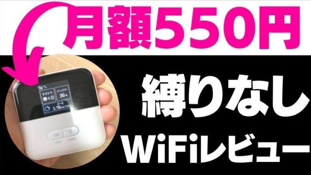 月額550円の縛りなしWiFiを申込みレビュー