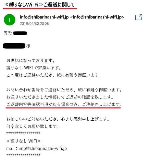 縛りなしwifiの返却確認メール