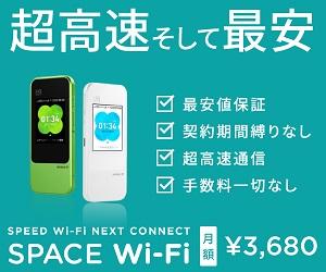 SPACE WiFiなら口座振替え払いもOK