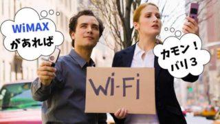 Smafi WiMAXならギガ放題3年プランもずーっと月額3590円