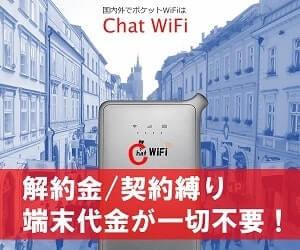 Chat WiFiのクーポンコードや評判について