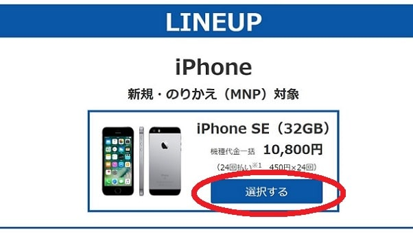iPhoneSEの申込み手順①