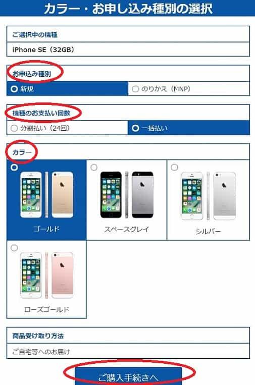 iPhoneSEの申込み手順②