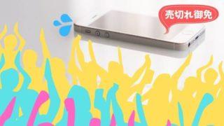 iPhoneSEも格安スマホ・SIMのセットで安いランキング