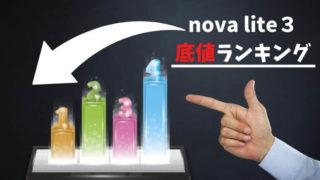 nova lite 3の最安値は?格安スマホのキャンペーン価格をランキング形式でまとめ