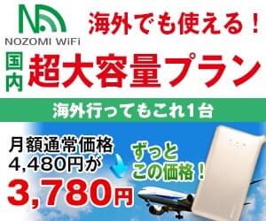 NOZOMI WiFIのクーポンコードや評判について
