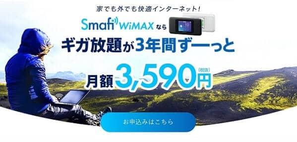 Smafi WiMAXのトップページ画像