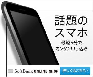ソフトバンクのIPhoneSEが一括10000円で激安セール中