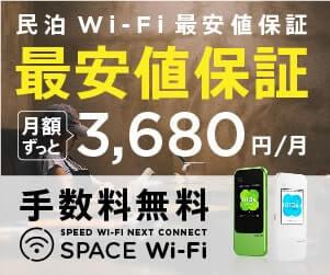SPACE WiFiなら口座振替え払いOKについて