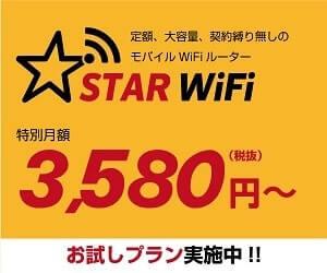 STAR WiFiの評判やお試し7日プランとは