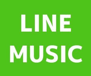 LINEミュージックの音楽