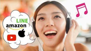 人気ミュージックアプリのおすすめ比較7選