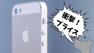 iPhoneSEを一括0円でゲットする方法