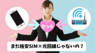 格安SIMと光回線のセット割が安い!おすすめ5選