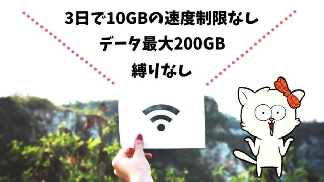 Chat WiFiのサービス解説