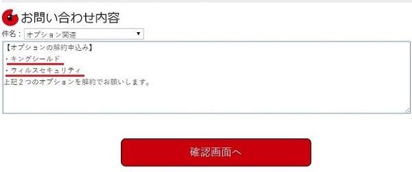 KING WiFiのオプション解約を申込みする方法