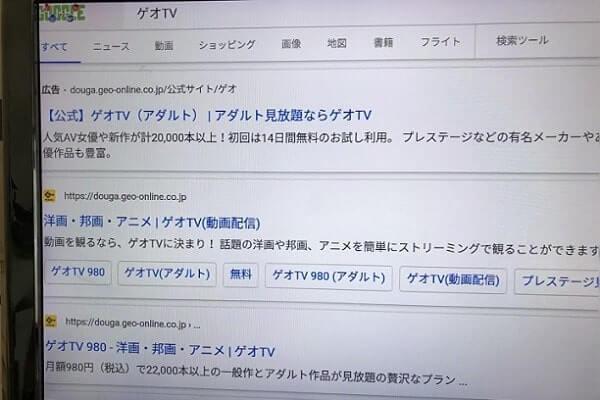 ゲオTVの検索結果が表示されるから選択してクリック