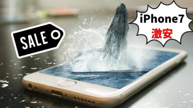 iPhone7の256GBもソフトバンクが激安セール中