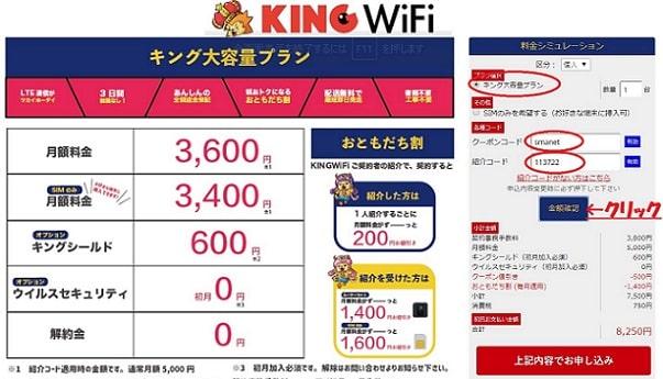 KING WiFiの申し込み画面