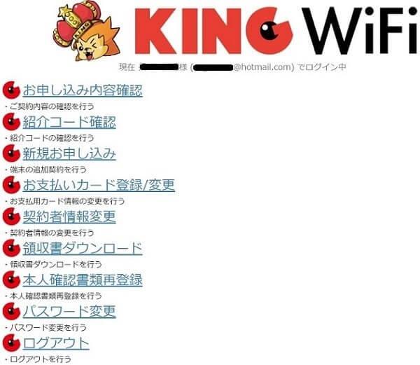 kingwifiのログイン画面