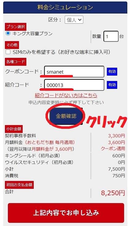 KING WiFiのポケットWiFiクーポンコード