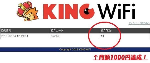 king wifiで紹介した人数はマイページでチェックOK