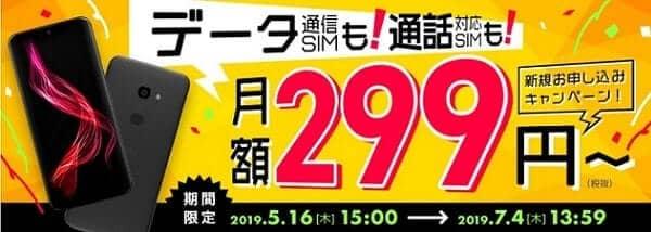 DMMモバイルの299円キャンペーン