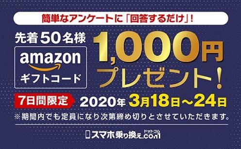 アンケートでAmazonギフト1000円プレゼント