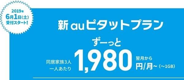 新auピタットプランは月額2980円