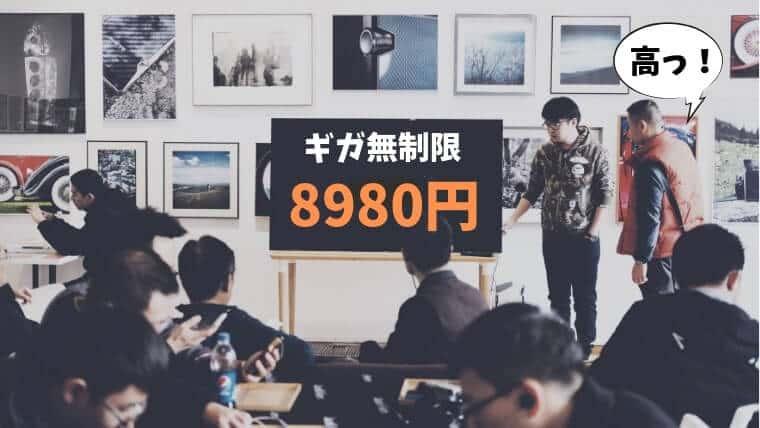 新auプランのデータ無制限は月額8980円です