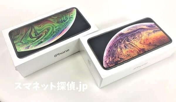 iPhoneXSのスマホ本体画像
