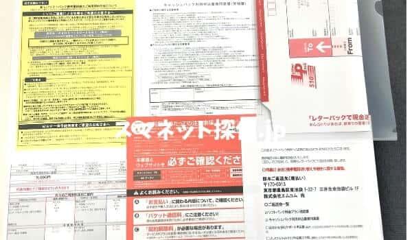 スマホの郵送契約で同封されている書類