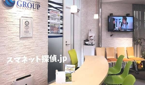 スマホ乗り換え.com池袋店の店内画像