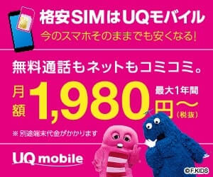 UQモバイルのキャンペーン
